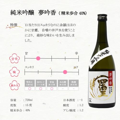 純米大吟醸 四海王 夢吟香40% 720ml