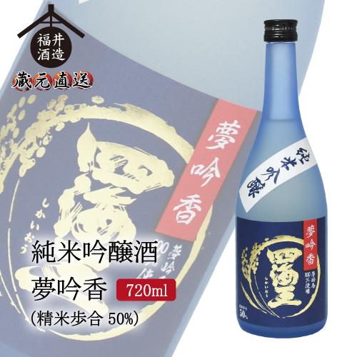 純米吟醸 四海王 夢吟香50% 720ml