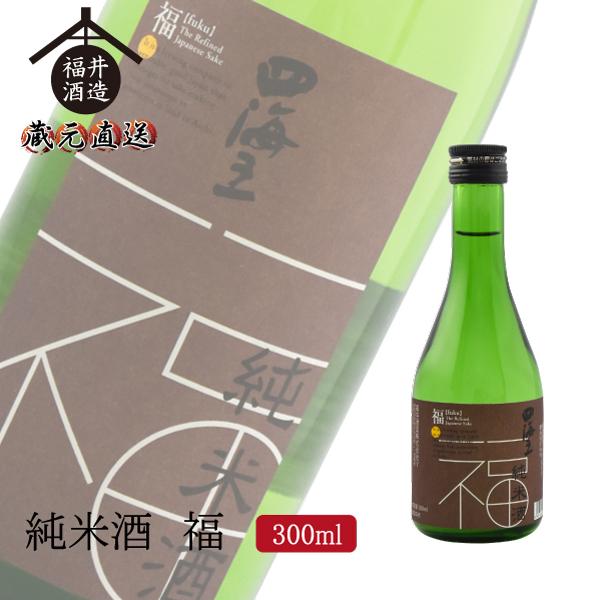 純米酒 福 300ml