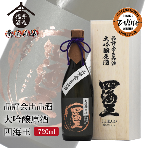 品評会出品酒 大吟醸原酒 『四海王』 720ml