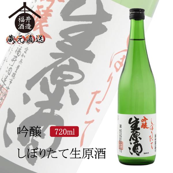 吟醸 四海王 しぼりたて生原酒  720ml