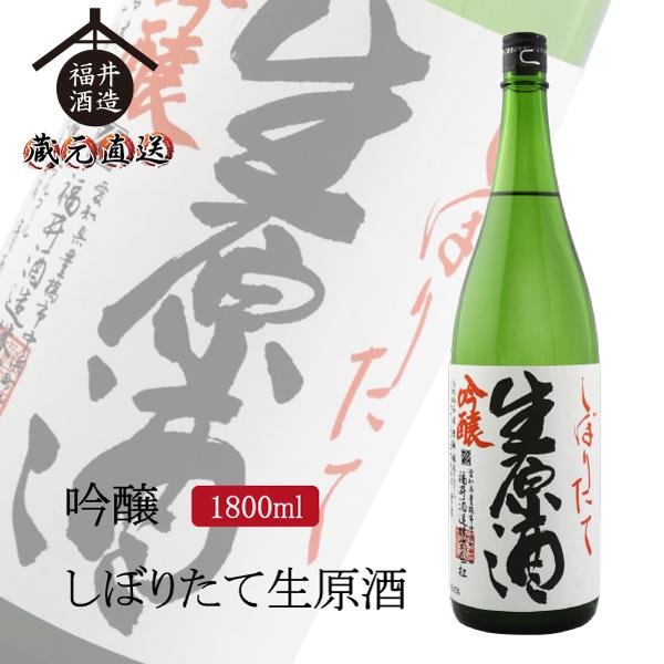 吟醸 四海王 しぼりたて生原酒  1800ml