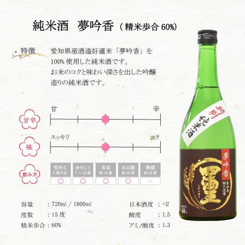 純米酒 四海王 夢吟香60% 720ml