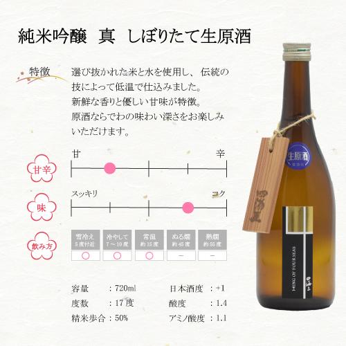 純米吟醸 真 しぼりたて生原酒  720ml