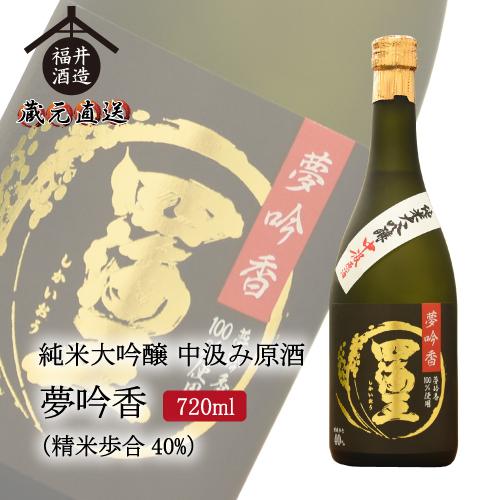 純米大吟醸 中汲み原酒 夢吟香40% 720ml