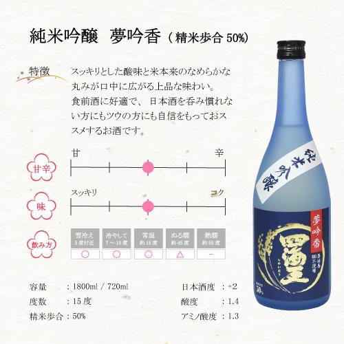純米吟醸 四海王 夢吟香50% 1800ml