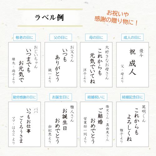 《 名入れ可!自由にメッセージが入れられます 》オリジナルラベル日本酒(純米大吟醸『山田錦BY 生貯蔵酒』 720ml)