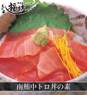 ミナミマグロ 中トロ丼の素【まぐ浪漫】NO.84046
