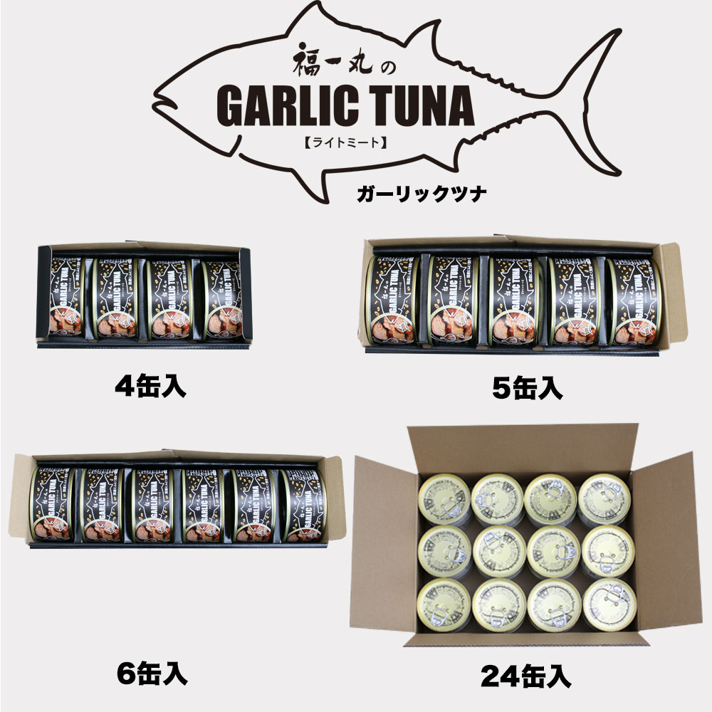 缶詰 魚 ツナ 高級 非常食 おつまみ おかず 詰め合わせ セット 保存食 長期保存 内祝 送料無料 旨いまぐろのしっぽ肉 5缶入り NO.86198