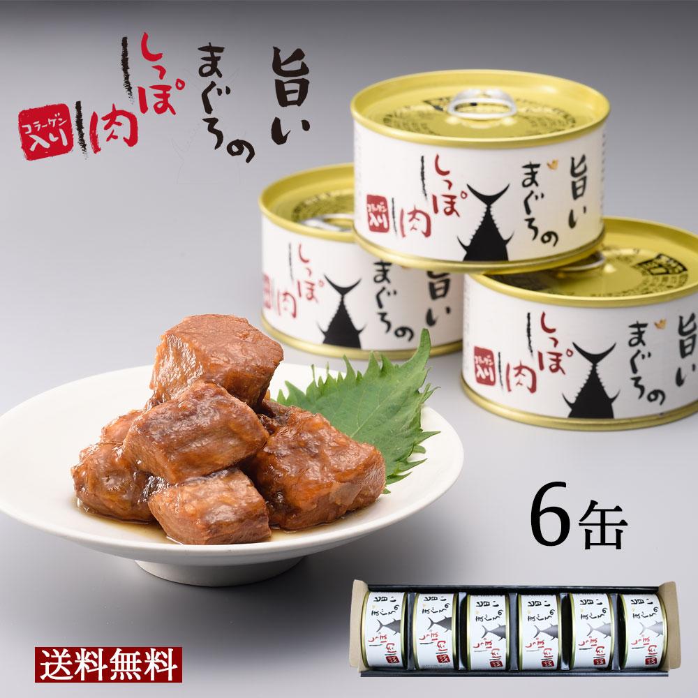 コピー缶詰 魚 ツナ 高級 非常食 おつまみ おかず 詰め合わせ セット 保存食 長期保存 内祝 送料無料 旨いまぐろのしっぽ肉 5缶入り NO.86199