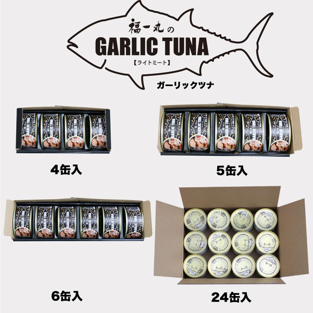 缶詰 魚 ツナ 高級 非常食 おつまみ おかず 詰め合わせ セット 保存食 長期保存 内祝 送料無料 ガーリックツナ 4缶入り 86200