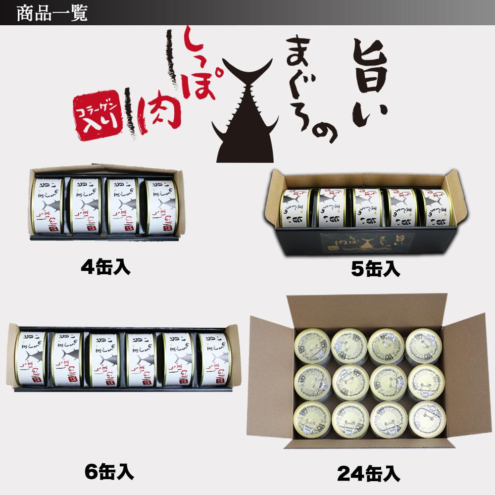 缶詰 魚 ツナ 高級 非常食 おつまみ おかず セット 保存食 長期保存 内祝 送料無料 まぐろ缶詰 しっぽ肉×2・ガーリック×2 計4缶詰合せ NO.86203