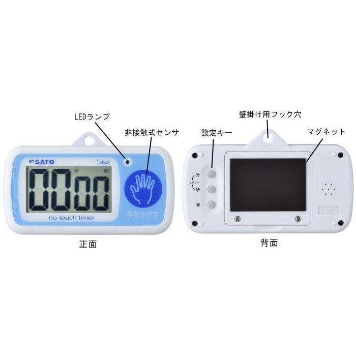 佐藤計量器 TM-29 ノータッチタイマー No.1707-30 SATO