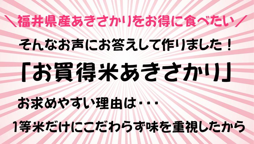 お買い得 あきさかり 白米 10kg 福井県産