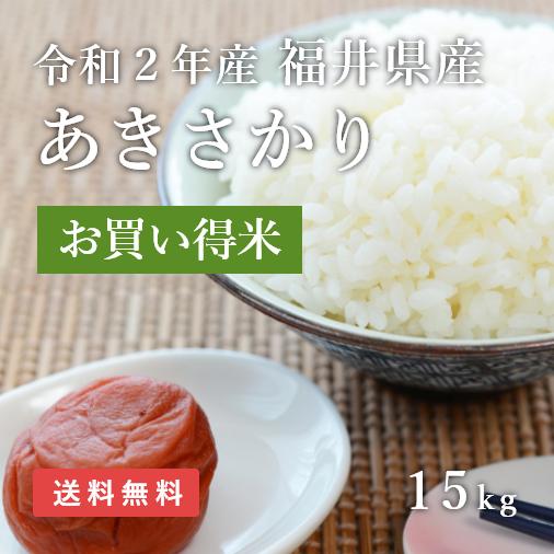 お買い得 あきさかり 白米 15kg 福井県産