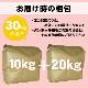 農家直送米 白米 30kg(10kg×3) 国内産100%