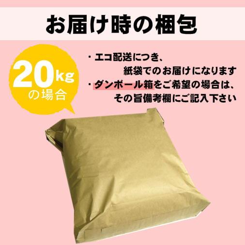 ミルキークィーン 無洗米 20kg(5kg×4) 福井県産