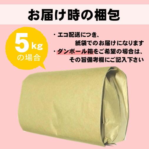 福井米 白米 5kg 福井県産米100%ブレンド米