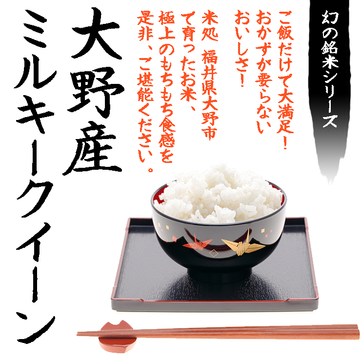 ミルキークイーン 白米 5kg 福井県大野産