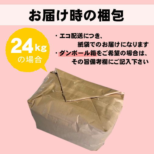 農家直送米 白米 24kg(8kg×3) 国内産100%