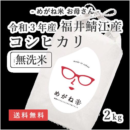 11/12以降発送 めがね米 お母さん 無洗米 2kg 福井県鯖江産 コシヒカリ