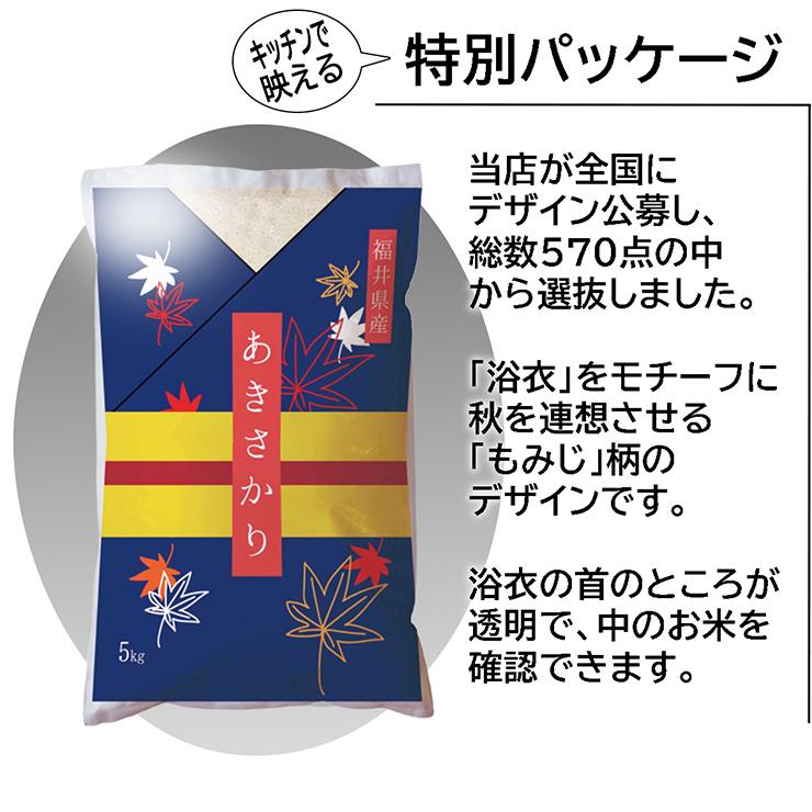 あきさかり 白米 5kg 福井県産