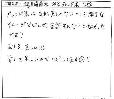 福井米 白米 20kg(10kg×2) 福井県産米100%ブレンド米