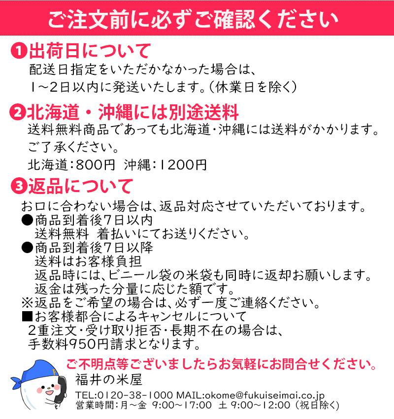玄米 コシヒカリ  20kg(10kg×2) 福井県産