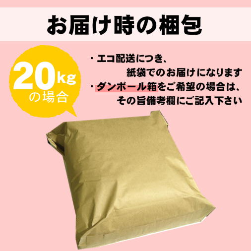 玄米 コシヒカリ  20kg(5kg×4) 福井県産
