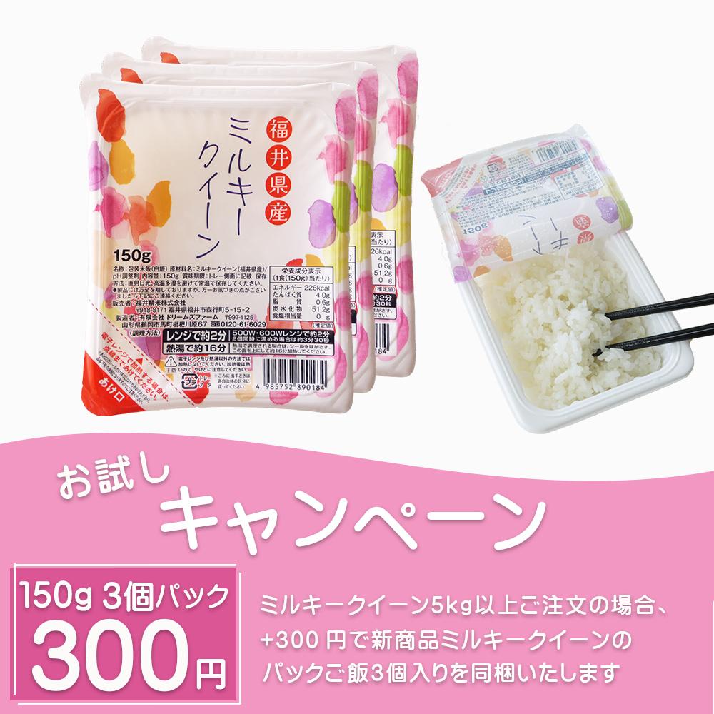 ミルキークイーン 白米 15kg(5kg×3) 福井県産