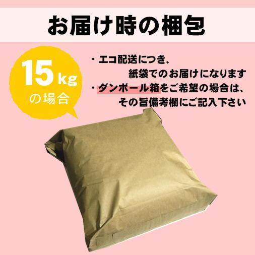 ミルキークィーン 無洗米 15kg(5kg×3) 福井県産