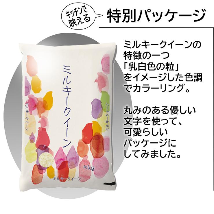 ミルキークイーン 白米 10kg(5kg×2) 福井県産