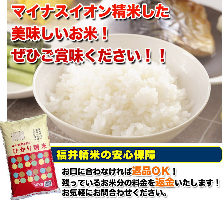 【定期購入】ひかり精米 白米 24kg(8kg×3) 国内産100% 生活応援米