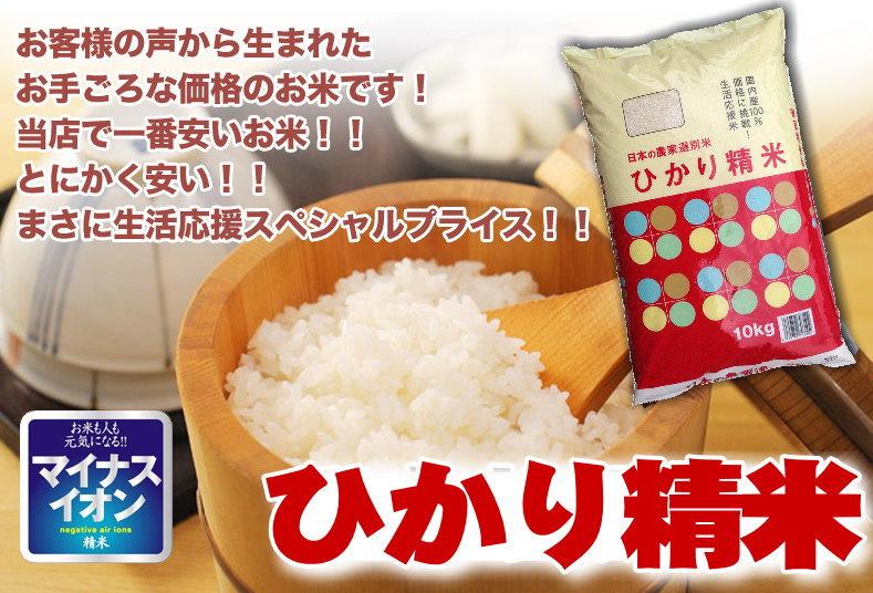 ひかり精米 白米 30kg(10kg×3) 国内産100% 生活応援米