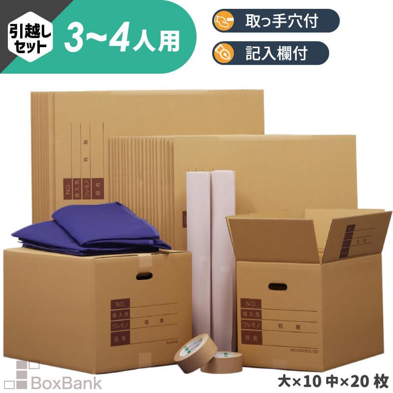 【3〜4人用】 引越しセットLL ダンボール大 10枚/中 20枚 緩衝紙 布団袋 テープ (ZH11)