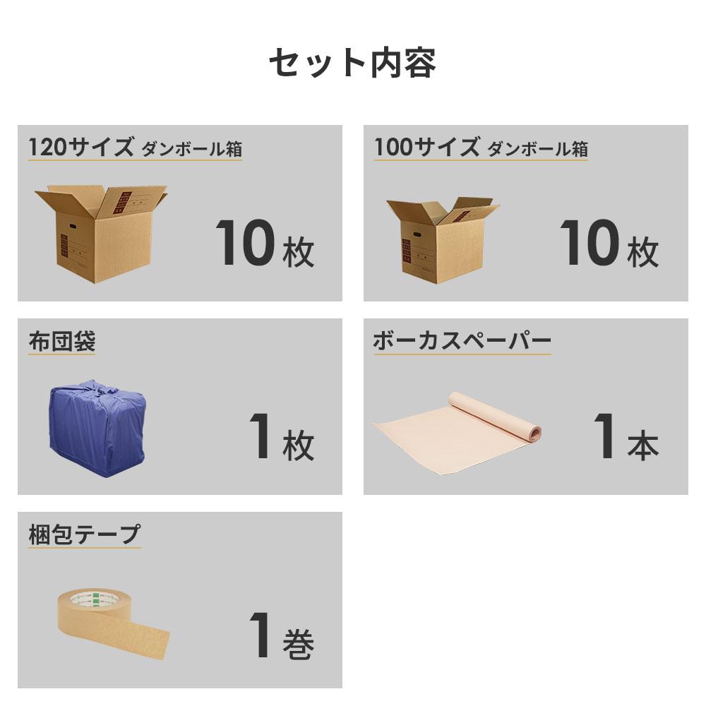 【2〜3人用】 引越しセットL ダンボール大 10枚/中 10枚 緩衝紙 布団袋 テープ (ZH14)