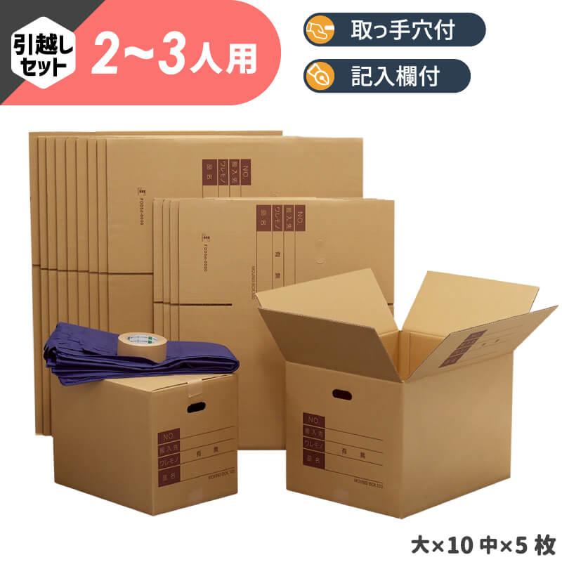 【2〜3人用】引越しセットM ダンボール大 10枚/中 5枚 布団袋 テープ (ZH18)