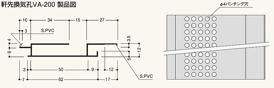 軒先換気孔 VA‐200