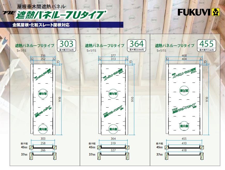 フクビ化学工業 屋根垂木間遮熱パネル 遮熱パネル—フUタイプ