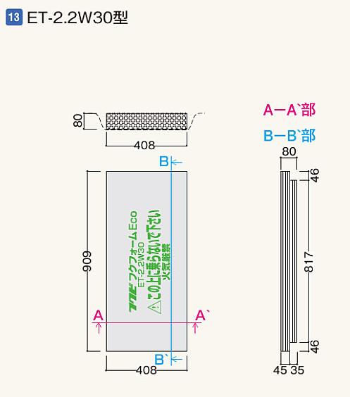 フクビ化学工業 フクフォームEco ET-2.2W30型 ET22W30 〔メーカー直送品 代金引換決済不可〕