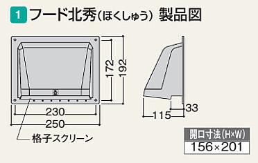 フクビ化学工業 フード北秀(ほくしゅう) FD15SW 1台