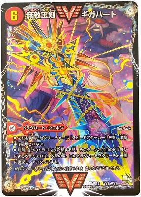 DMR-15/秘3/SS/最強熱血 オウギンガ(秘3)/無敵王剣 ギガハート/火/ドラグハート・クリーチャー