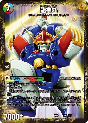 DMEX-08/304/伝説の救世主 ワタル/龍神丸