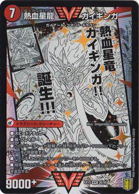 DMEX-15/(2/50)/VIC/銀河大剣 ガイハート/熱血星龍 ガイギンガ