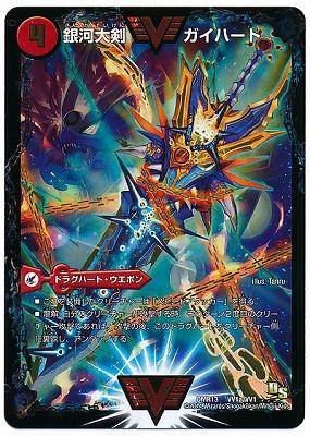 DMR-13/秘2/SS/熱血星龍 ガイギンガ/銀河大剣 ガイハート/火/ドラグハート・クリーチャー