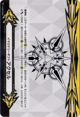 【両面GM】V-GM/0002 イマジナリーギフト アクセル/V-GM2/0002 イマジナリーギフト アクセル