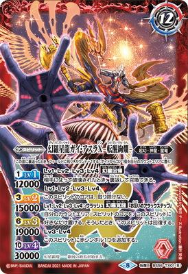 BS56-TX01 (A)幻羅星龍ガイ・アスラX/(B)幻羅星龍ガイ・アスラX -転醒絢爛- 転醒X