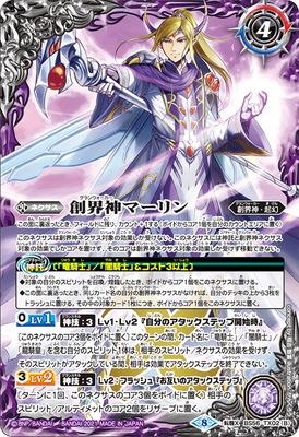 BS56-TX02 (A)竜騎士アンブローズ/(B)創界神マーリン 転醒X