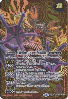 【SECRET】BS56-TX01 (A)幻羅星龍ガイ・アスラX/(B)幻羅星龍ガイ・アスラX -転醒絢爛- 転醒X