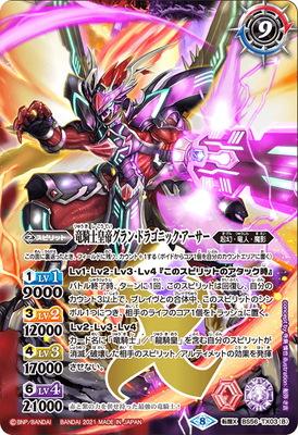 BS56-TX03 (A)竜騎士ソーディアス・ドラグーン/(B)竜騎士皇帝グラン・ドラゴニック・アーサー 転醒X